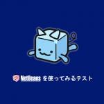 NetBeansを使ってみる。