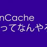WinCacheについて調べてみた。
