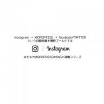 InstagramからWordPressに投稿したい
