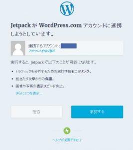 jetpack_img03