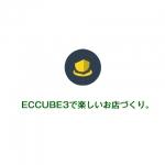 EC CUBE3 [推奨] mcrypt 拡張モジュールが有効になっていません。