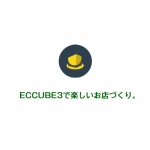 EC CUBE 3の「商品種別」って何?どこで設定するの?