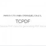PHPのライブラリTCPDFを使ってHTMLからPDFを生成する