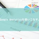 Google Analyticsに別サイトの情報が入ってきてしまうのでフィルタを掛ける