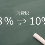 増税に伴って8%→10%に変換するプログラム作ったので使ってね。