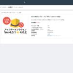 EC CUBE 4.0.1 から EC CUBE 4.0.3にバージョンアップしてみた。