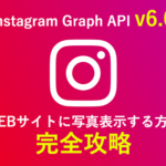 【アクセストークンジェネレータ付】「Instagram Graph API v6.0」   使い方。WEBサイトに写真を表示する方法完全攻略。