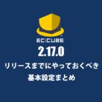 EC CUBE 2系(2.17.0)高速リリースの為にやる基本設定まとめ